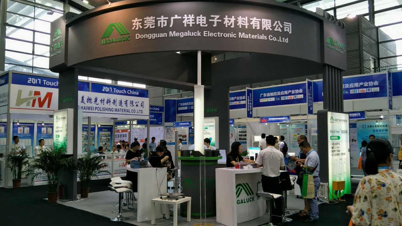 东莞市广祥电子材料有限公司邀您相约深圳3D玻璃展