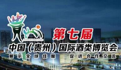 第七届中国(贵州)国际酒类博览会