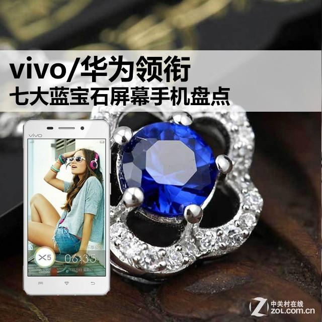 蓝宝石玻璃屏幕手机有哪些