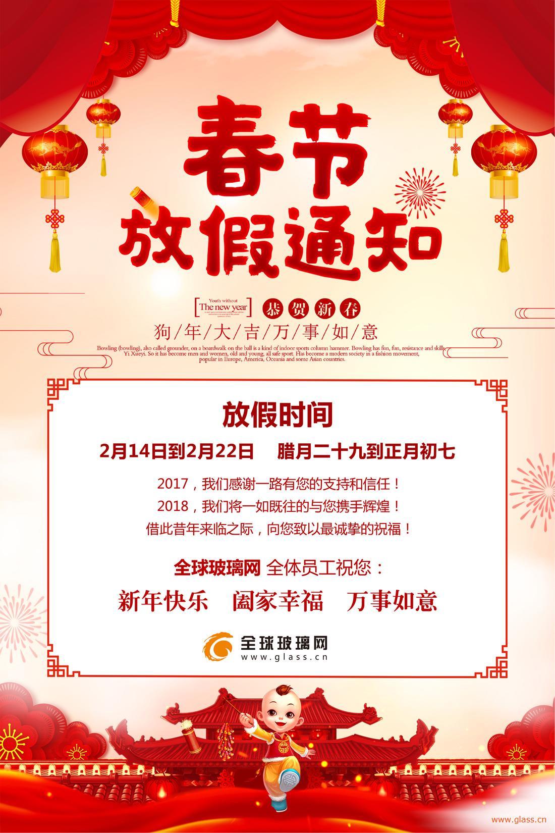 全球白菜送彩金网站大全春节放假通知