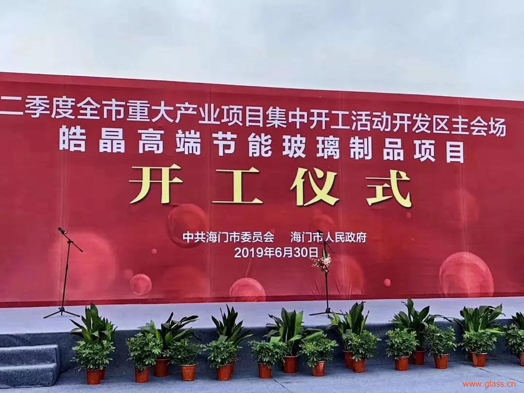 皓晶控股集团股份有限公司为江苏海门新基地举行开工仪式