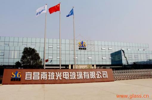 宜昌南玻光电玻璃有限公司