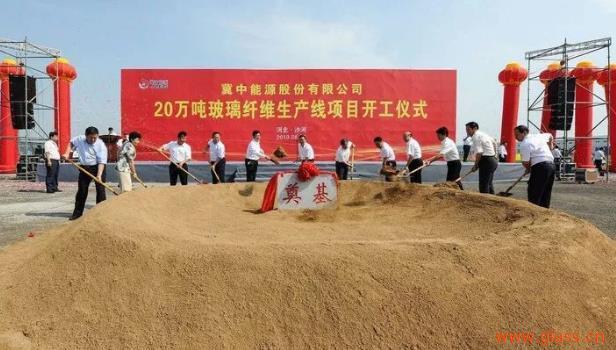 冀中能源20万吨玻璃纤维生产线项目在沙河开工奠基!