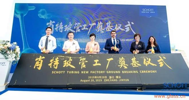 德国肖特浙江省缙云县为其药用玻璃管基地启动奠基仪式。