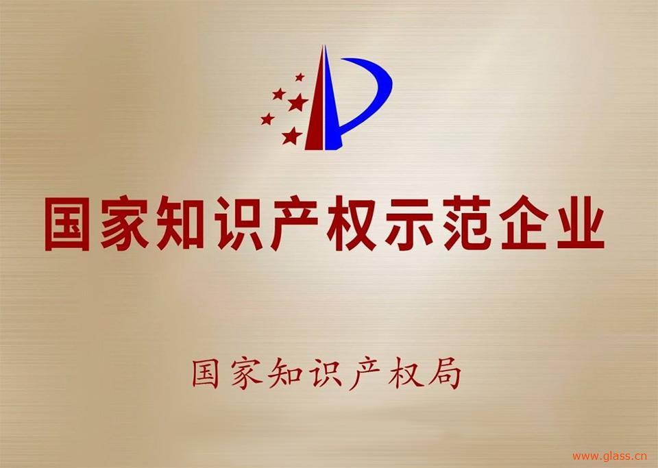 """兰迪机器荣获工信部""""工业企业知识产权运用试点企业""""称号"""