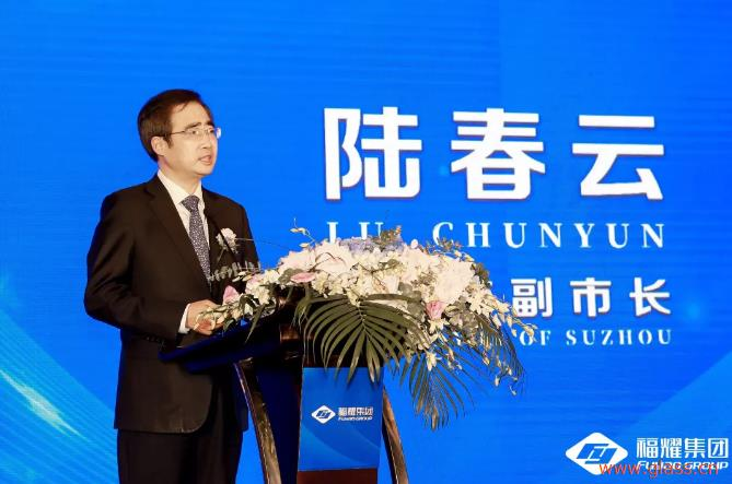 福耀汽车beplay官方授权在苏州成立创新研究院