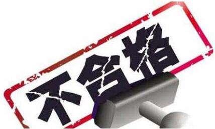 河南省市場監管局企業抽查結果:4批次鋼化玻璃產品質量不合格