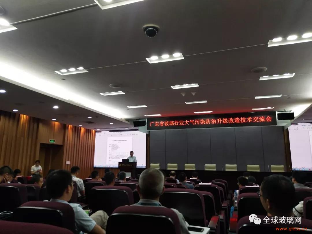 广东省玻璃行业大气污染防治升级改造技术交流会