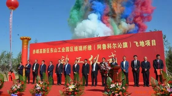"""阿旗玻璃纤维""""飞地项目""""在赤峰高新区东山工业园区正式动工"""