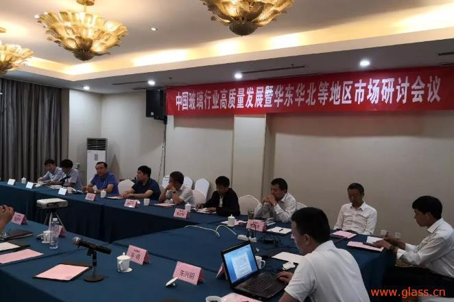 中国玻璃行业高质量发展暨华东华北区域市场研讨会在淄博召开