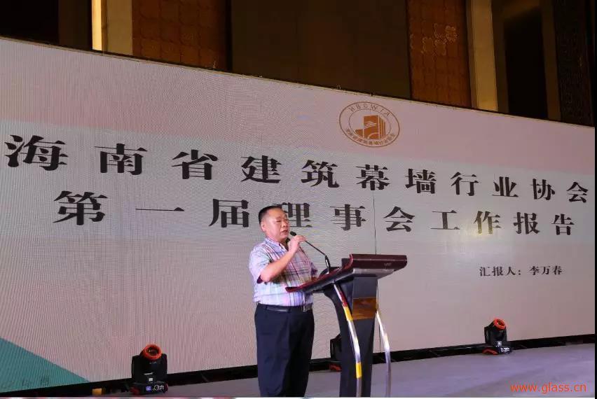 海南省建筑幕墙行业协会换届,李万春再次当选会长职位