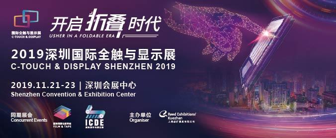 年终触控行业大剧即将上映,2019深圳国际全触与显示展全新启航