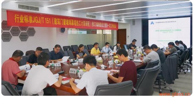 行业标准JGJ/T151《建筑门窗玻璃幕墙热工计算规程》 (修订)编制组成立暨第一次工作会议召开