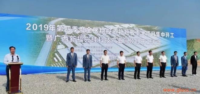 总投资过百亿 广西新福兴硅科技产业园项目奠基开建