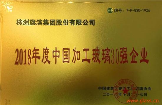 """旗滨集团荣膺""""中国加工玻璃30强企业""""奖"""