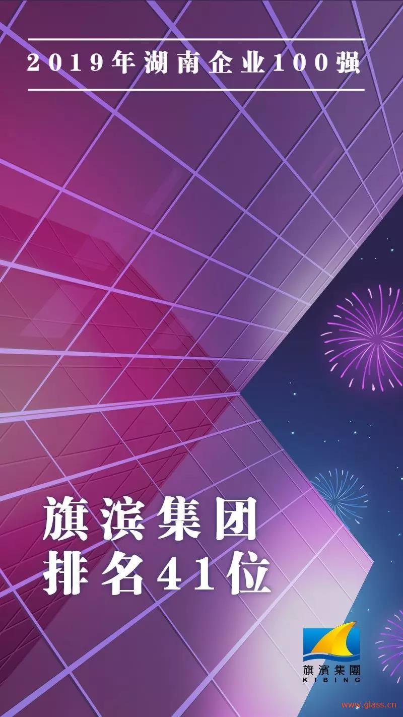 旗滨集团继续荣登2019年湖南企业100强