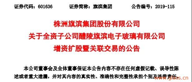 旗滨集团进军药玻,增资电子玻璃,加速产品高端化进程