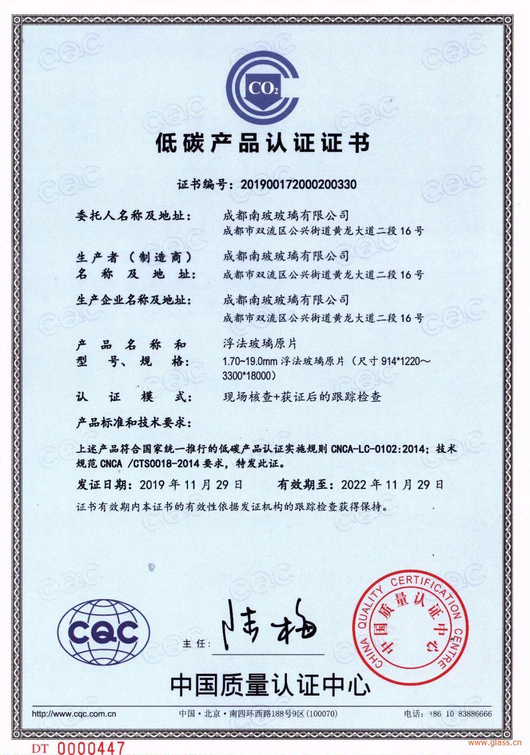 成都南玻玻璃有限公司浮法玻璃原片再获低碳产品认证