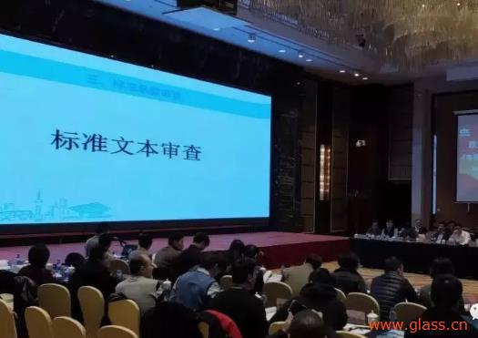 《电致变色玻璃》行业标准审查会在浙江顺利召开
