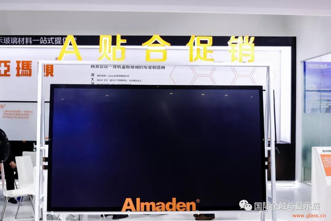 亚玛顿:打通光电玻璃产业链,为客户提供高性价比产品