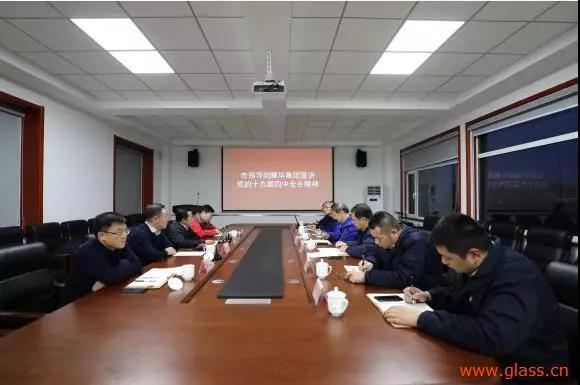 孙国胜到耀华集团宣讲十九届四中全会精神并调研