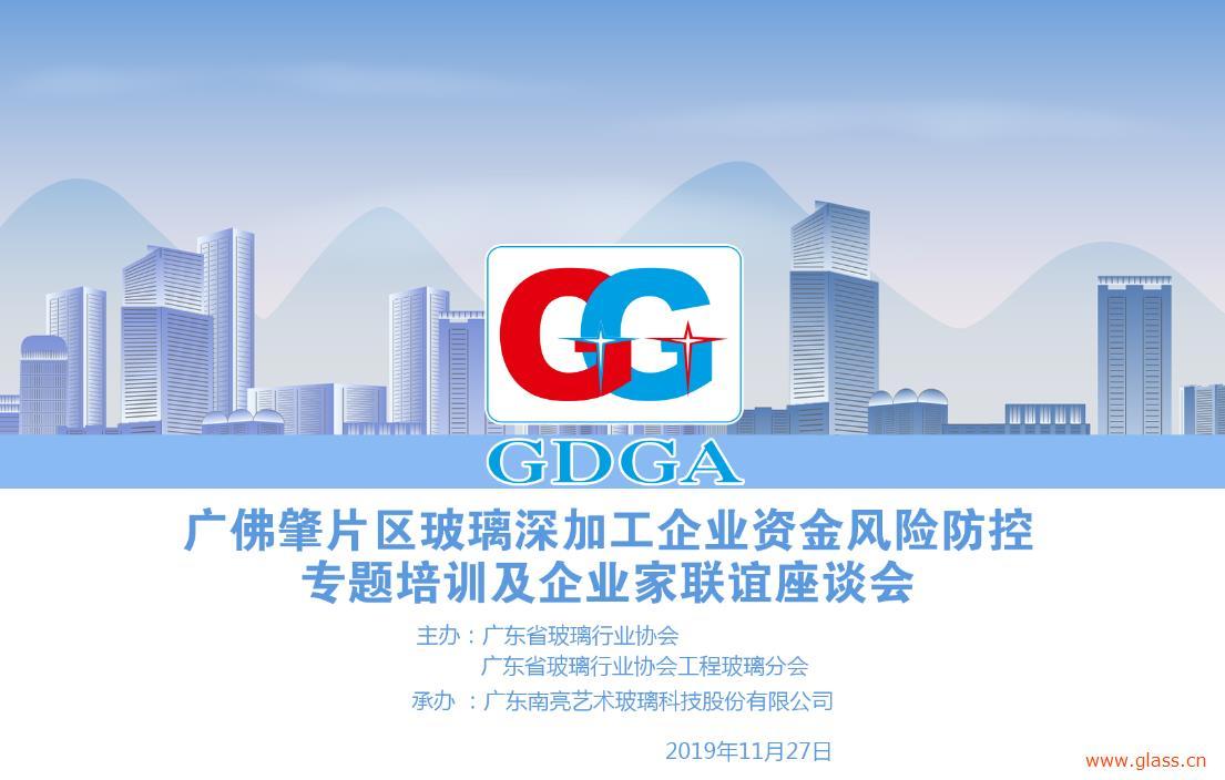 广佛肇片区玻璃深加工企业资金风控专题培训及区域企业家座谈会成功举行