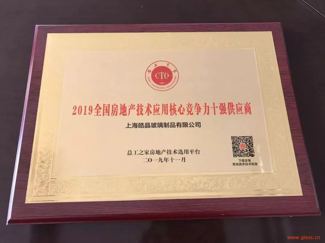 皓晶beplay官方授权获得 2019全国房地产技术核心竞争力十强供应商