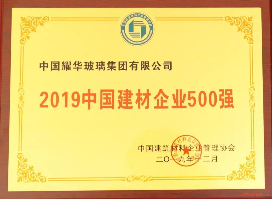 耀华集团喜获建材行业两项荣誉