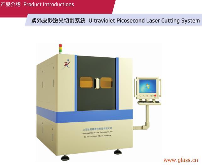 致凯捷紫外皮秒激光切割系统在OLED加工中有何优势