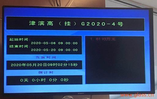 高新技术企业旗滨集团强势入驻京津合作示范区