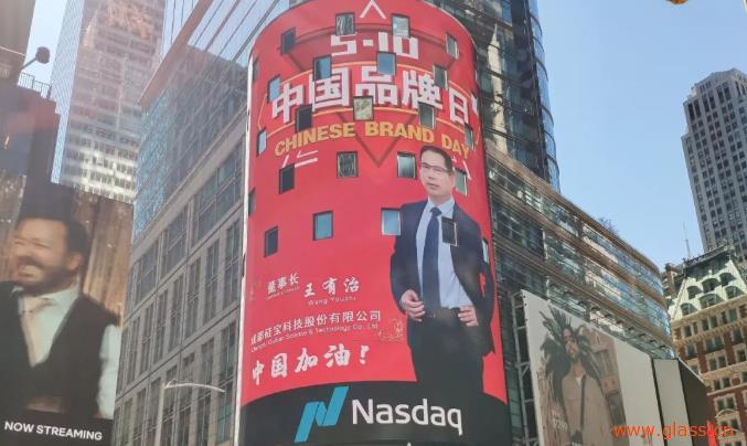 中国品牌正当红!硅宝科技强劲亮相美国纳斯达克大屏展风采