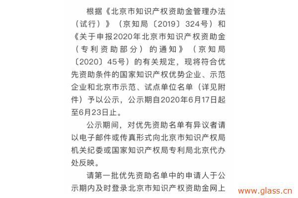 奥博泰获得2020北京市知识产权资助金