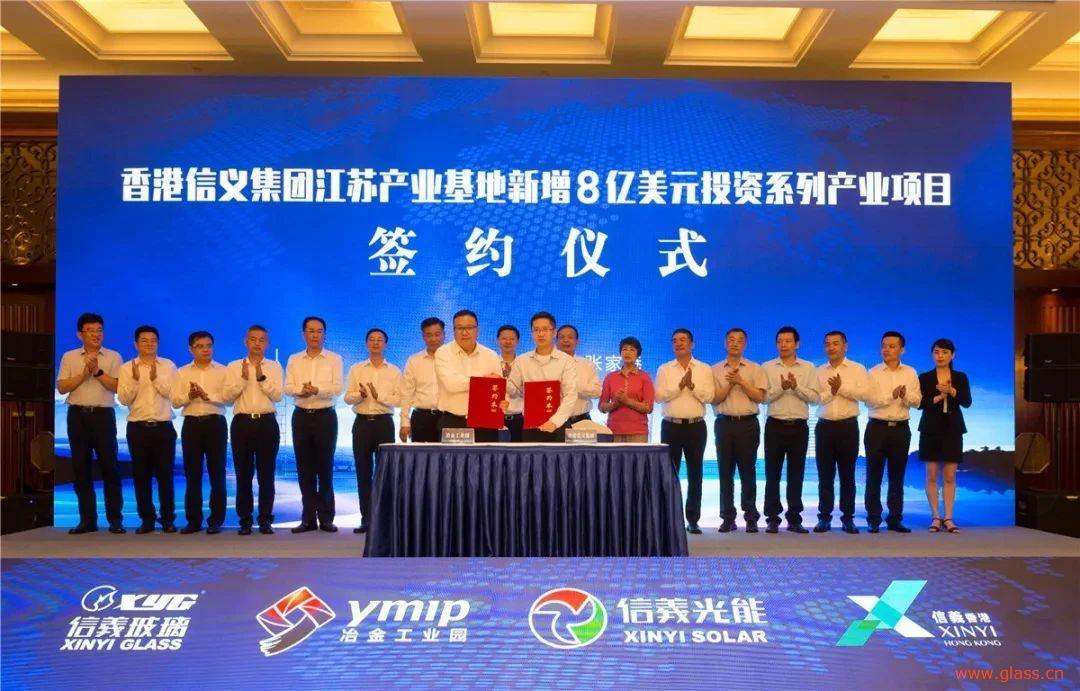香港信义集团江苏产业基地新增8亿美元投资