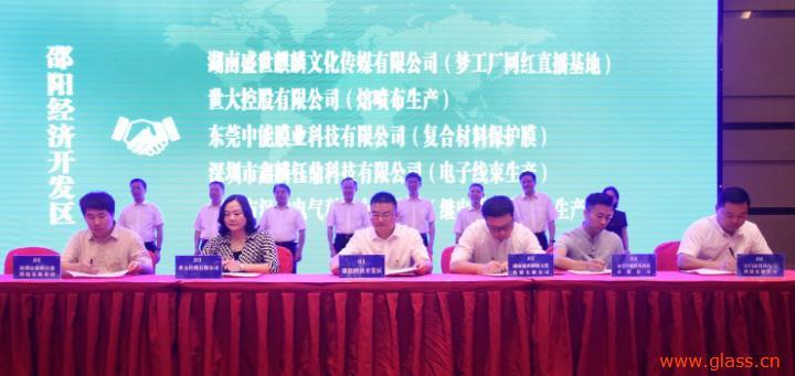 """邵阳签约17个重点产业项目,全力打造""""中国特种玻璃谷""""强链"""