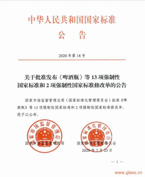 GB 4544-2020《啤酒瓶国家标准》发布,明年8月正式执行!