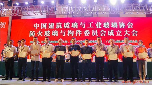 7月30日 防火玻璃与构件委员会成立大会在南昌成功举办