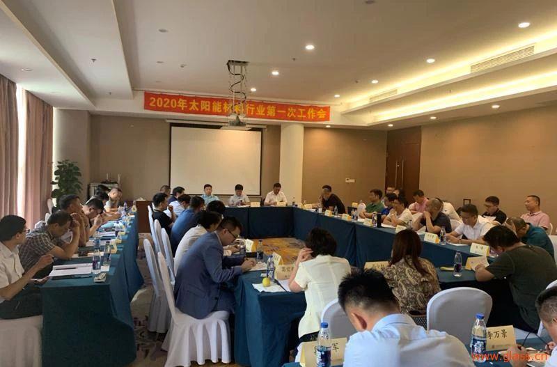 2020年太阳能材料行业第一次工作会在上海召开