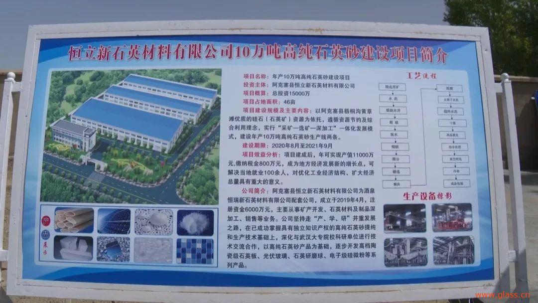 甘肃酒泉阿克塞县年产10万吨高纯石英砂项目开工