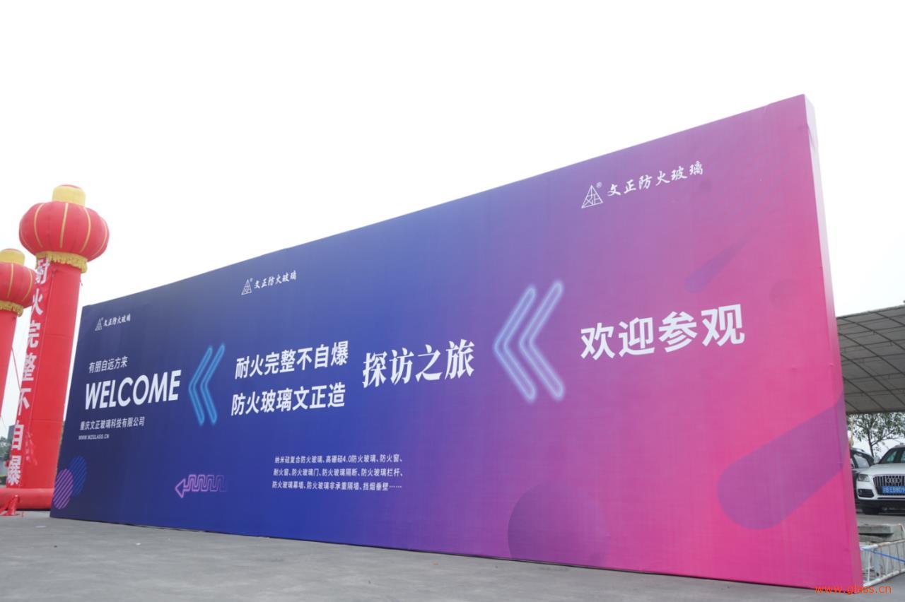 重庆防火玻璃研讨会顶尖专家解读应用 文正防火玻璃发布