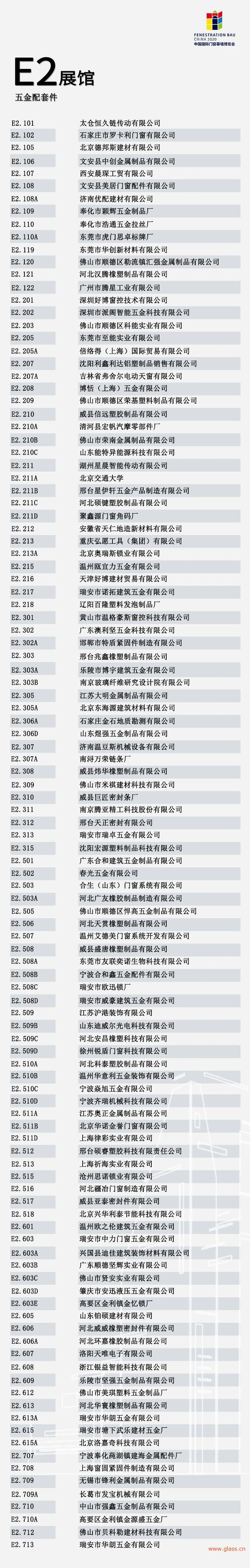 FBC中国国际门窗幕墙博览会展商名单重磅发布!