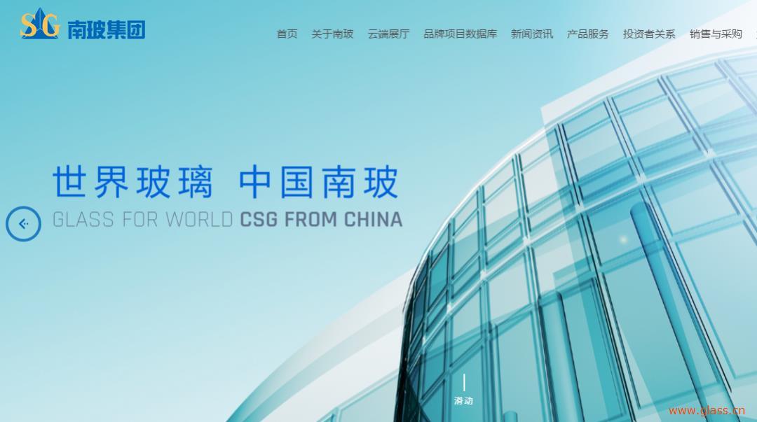 升级改版!全新中国南玻集团官网上线