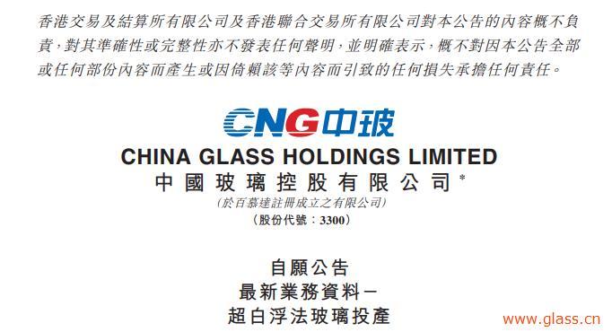 中国玻璃两条生产线扩产超白浮法玻璃