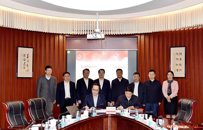 凯盛科技与龙岩市签订战略合作框架协议