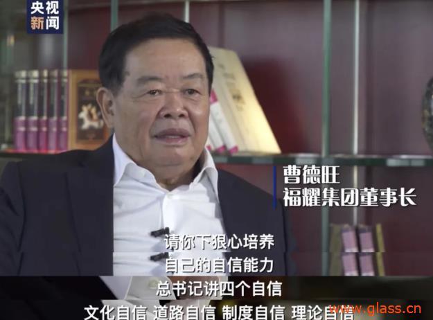 曹德旺:一个中国人的自信