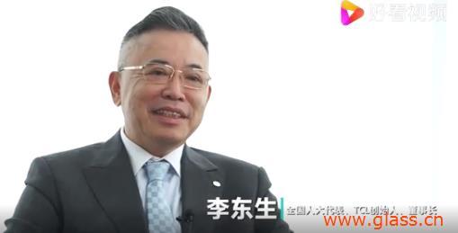 李东生表示面板供求紧张难缓解
