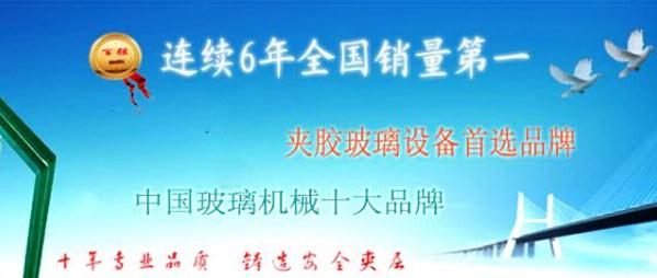 山东方鼎:中华玻璃网让我们走向国内外