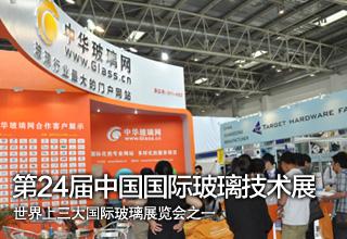 第24届中国国际玻璃工业技术展