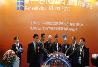 第十一届中国国际门窗幕墙博览会