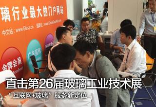 直击第26届中国国际玻璃工业技术展