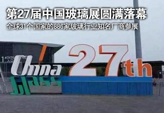 第27届中国国际玻璃工业技术展览会圆满落下帷幕